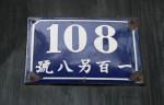 House Number 108 - Bev Dunbar Maths Matters